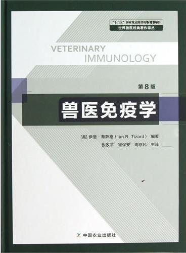 兽医免疫学  第8版