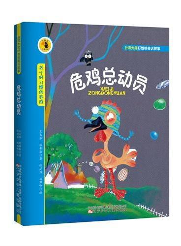台湾大奖好性格童话故事——危鸡总动员