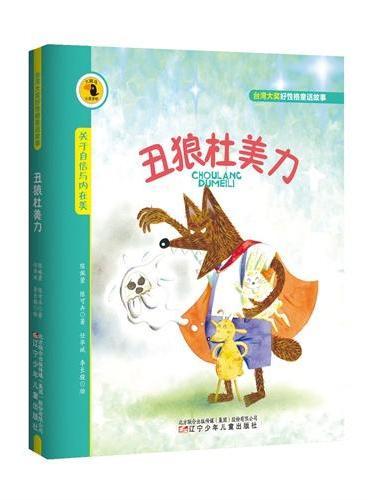 台湾大奖好性格童话故事——丑狼杜美力