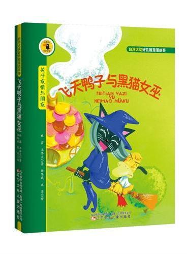 台湾大奖好性格童话故事——飞天鸭子与黑猫女巫