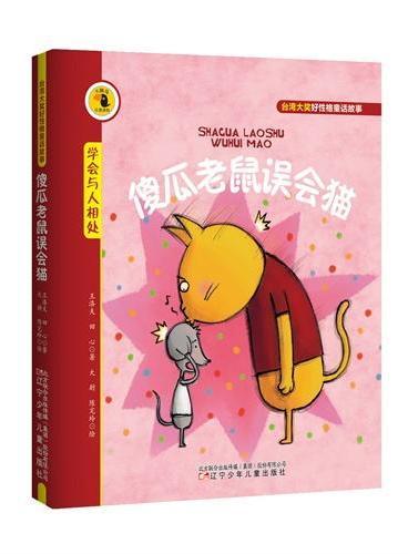 台湾大奖好性格童话故事——傻瓜老鼠误会猫