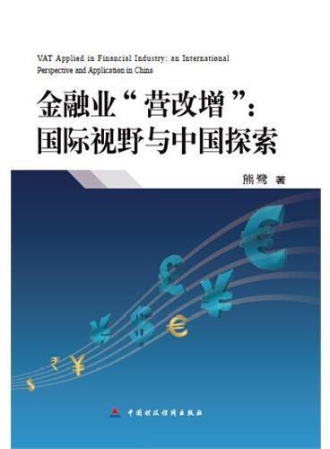 """金融业""""营改增""""国际视野与中国探索"""