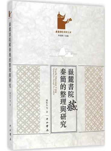 岳麓书院藏秦简的整理与研究