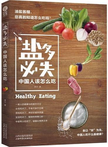 """""""盐""""多必失:中国人该怎么吃"""