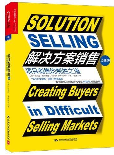 解决方案销售(经典版):项目销售的制胜之道