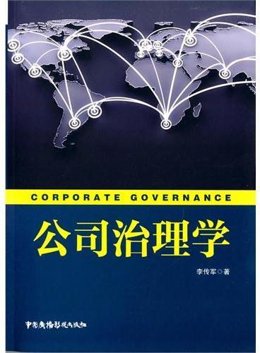 公司治理学