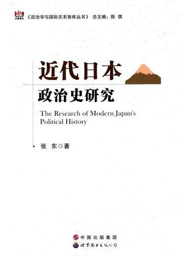 近代日本政治史研究