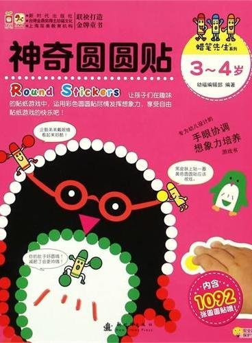 YF 小木马童书 神奇圆圆贴·3-4岁