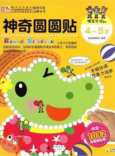 YF 小木马童书 神奇圆圆贴·4-5岁