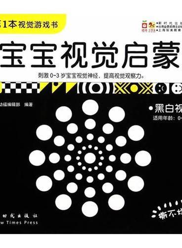 YF 小木马童书 宝宝视觉启蒙·黑白视觉