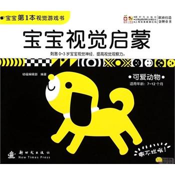 YF小木马童书宝宝视觉启蒙·可爱动物
