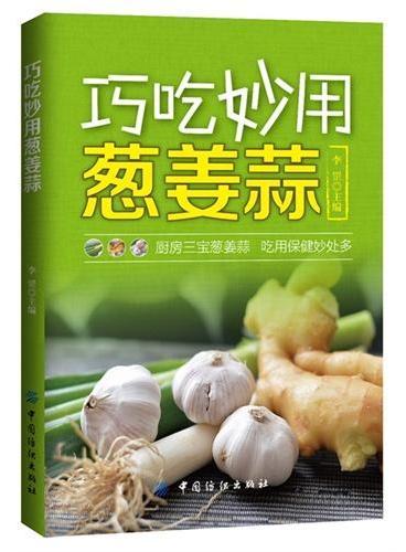 巧吃妙用葱姜蒜