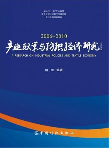 产业政策与纺织经济研究(2006-2010)