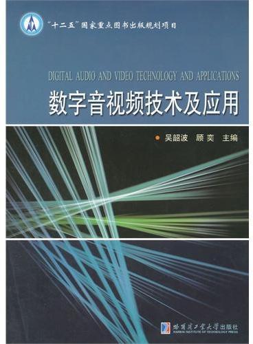 数字音视频技术及应用