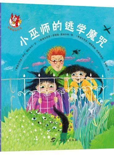 时间管理桥梁书《小巫师的逃学魔咒》,生动的插画和鲜活的文字,魔法解读周一到周日的生活