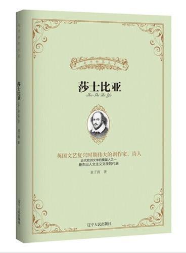莎士比亚(走近世界文豪丛书)