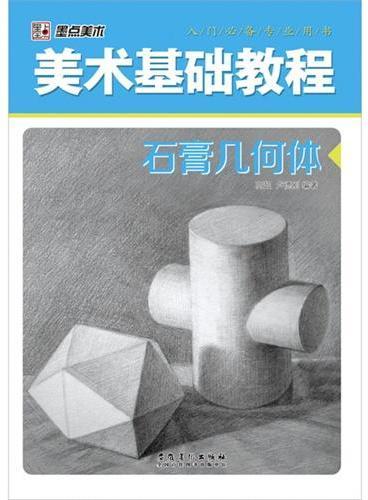 美术基础教程-石膏几何体  艺术素描入门必备专业用书