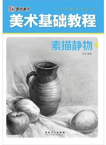 美术基础教程-素描静物 艺术素描入门必备专业用书