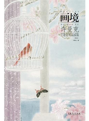 画境——许曼克工笔花鸟画探微(第2版)