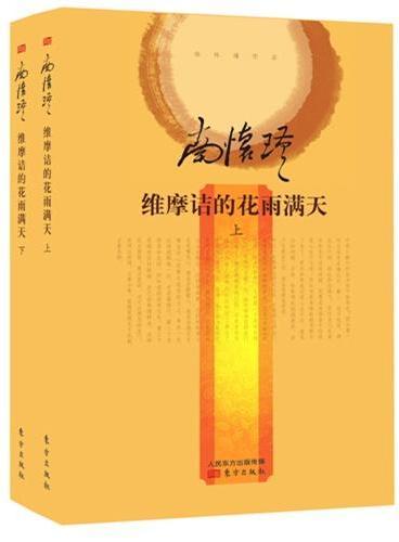 维摩诘的花雨满天(全二册)(精装版)