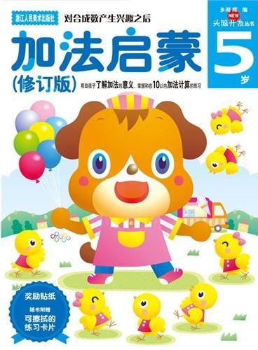 多湖辉新头脑开发丛书:加法启蒙 5岁(修订版)