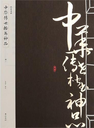 《中华传世楷书神品》