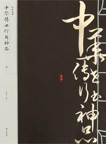 《中华传世行书神品》