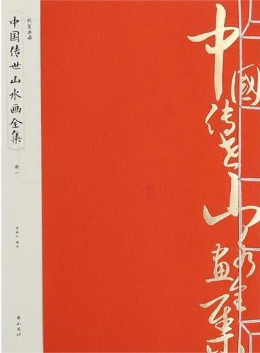 《中国传世山水画全集》