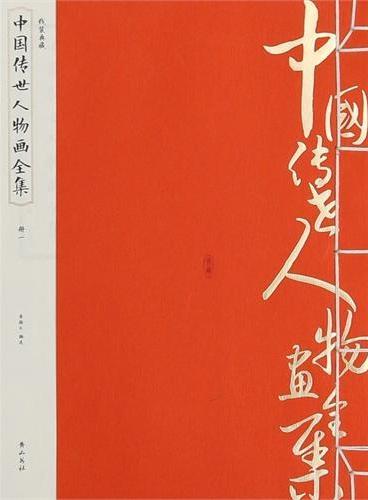 《中国传世人物画全集》
