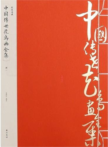 《中国传世花鸟画全集》
