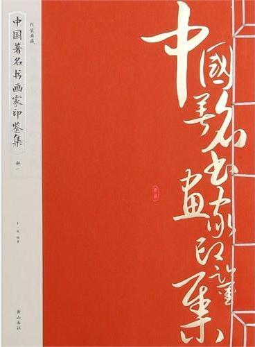 《中国著名书画家印鉴集》