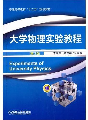 """大学物理实验教程(第2版,普通高等教育""""十二五""""规划教材)"""