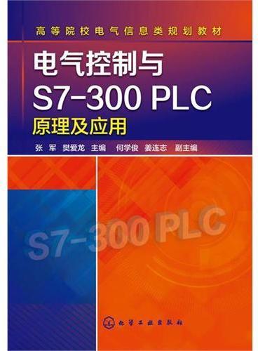 电气控制与S7-300 PLC原理及应用