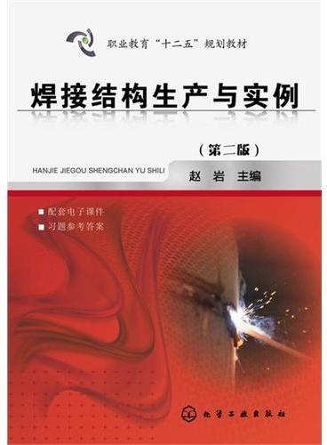 焊接结构生产与实例(第二版)(赵岩)