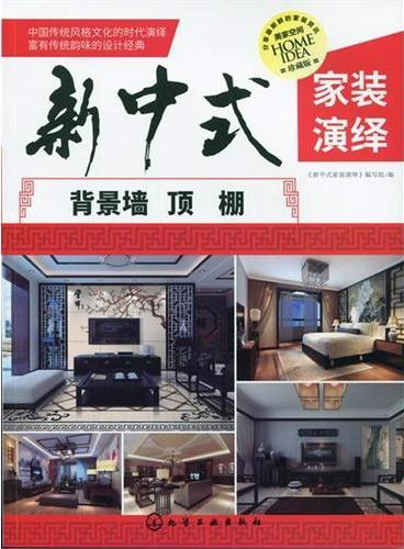 新中式家装演绎.背景墙、顶棚