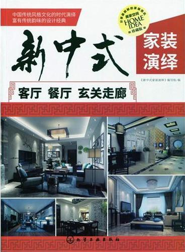 新中式家装演绎.客厅、餐厅、玄关走廊