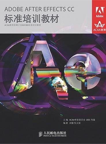 ADOBE AFTER EFFECTS CC标准培训教材