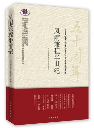 风雨兼程半世纪:四川大学南亚研究所建所五十周年纪念文集