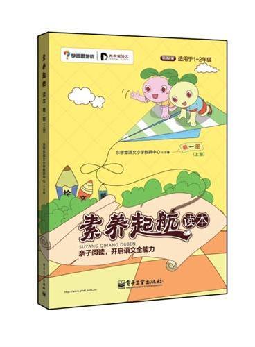 素养起航读本(第一册上)(全彩)