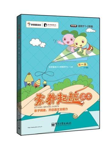 素养起航读本(第一册下)(全彩)