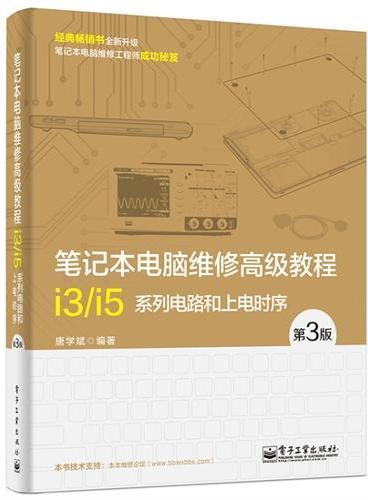笔记本电脑维修高级教程(第3版)——i3/i5系列电路和上电时序