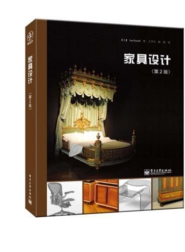 家具设计(第2版)