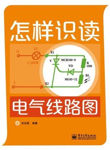 怎样识读电气线路图
