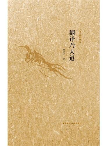 译家之言-翻译乃大道