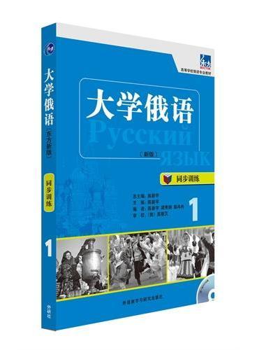 大学俄语(东方新版)(同步训练)(1)(配MP3光盘)