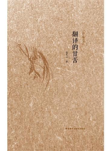 译家之言-翻译的甘苦