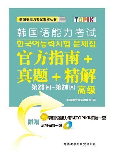 第23回-第26回韩国语能力考试官方指南+真题+精解(高级)(配MP3光盘)