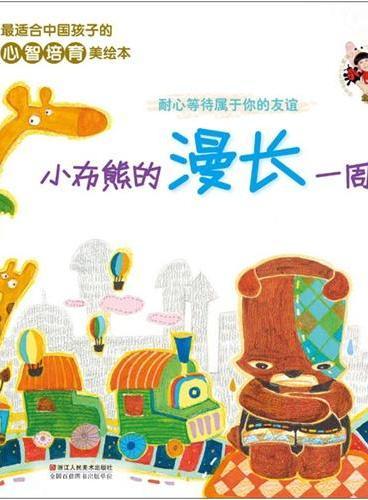 最适合中国孩子的心智培育美绘本:小布熊的漫长一周(耐心等待属于你的友谊)