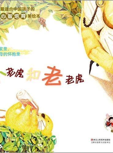 最适合中国孩子的心智培育美绘本:小老虎和老老虎(幸福在家里,也在父母的怀抱里)