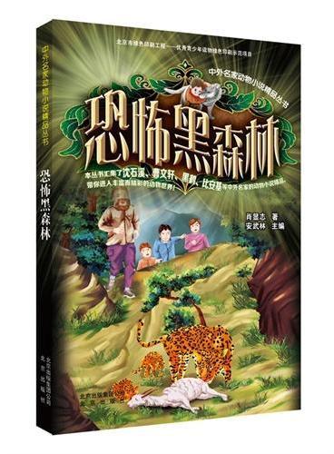 中外名家动物小说精品丛书:恐怖黑森林